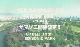 SUMMER SONIC 2018(サマソニ)