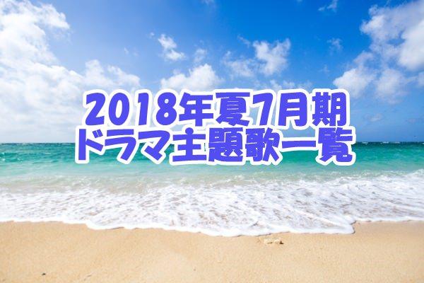 【ドラマ主題歌】2018年7月 夏スタート 曲タイトル&発売日一覧