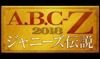 ABC座 ジャニーズ伝説 2018