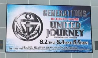 "GENERATIONS LIVE TOUR 2018 ""UNITED JOURNEY"""