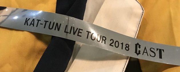 KAT-TUN LIVE TOUR 2018 CAST 銀テ