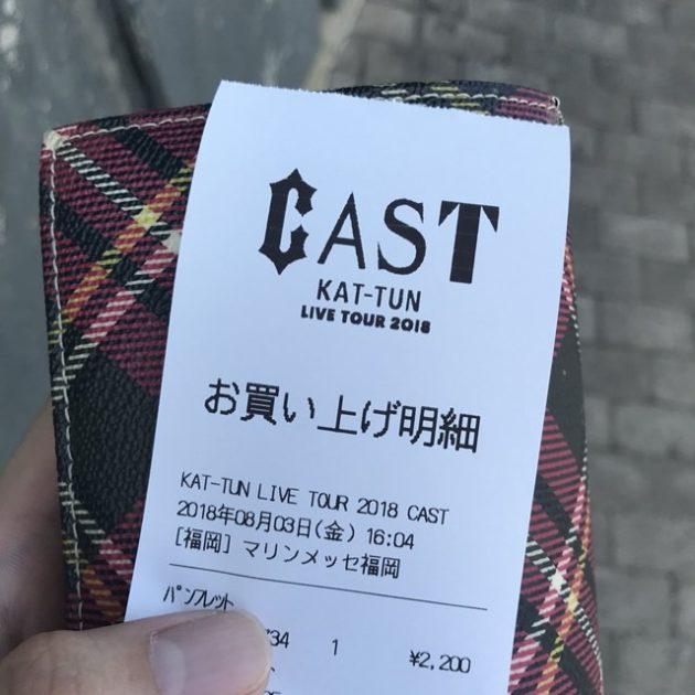 KAT-TUN LIVE TOUR 2018 CAST レシート