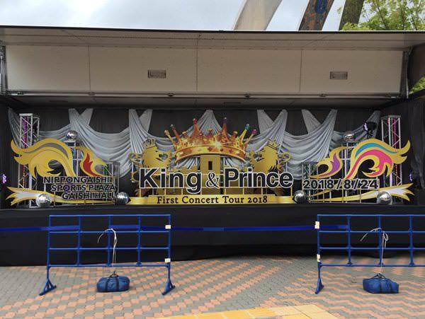 セトリ キン プリ コンサート 【生配信ライブ】『キンプリコンサートツアー2020』セトリや参戦感想も!|YUrara