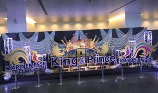 King & Prince First Concert Tour 2018 マリンメッセ福岡(キンプリ)