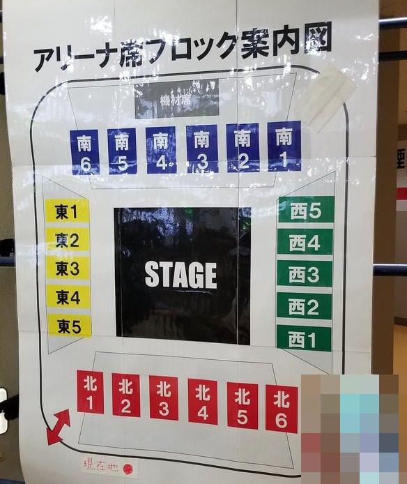 松任谷由実 TIME MACHINE TOUR Traveling through 45years 盛岡タカヤアリーナ 座席表
