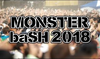 MONSTER baSH 2018(モンバス)
