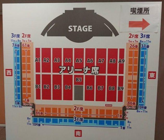 """長渕剛 Arena Tour 2018 """"Don't Think Twice"""" 福岡国際センター アリーナ 座席表"""