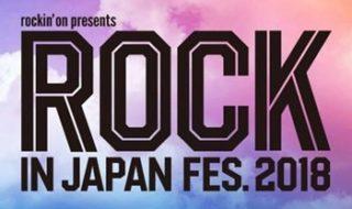 ROCK IN JAPAN FESTIVAL 2018(ロッキンジャパン)