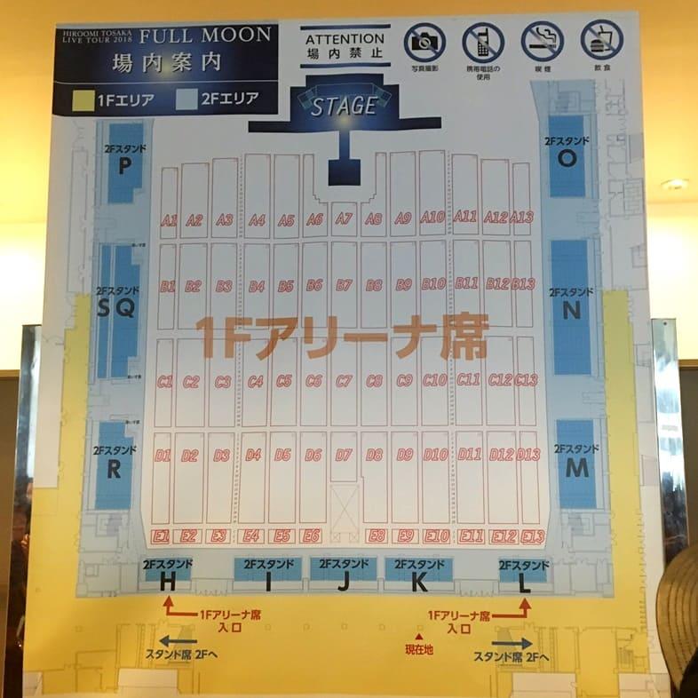 """登坂広臣 HIROOMI TOSAKA LIVE TOUR 2018 """"FULL MOON"""" マリンメッセ福岡 アリーナ座席表"""