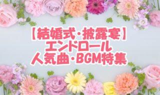 【結婚式・披露宴】エンドロール 人気曲・BGM