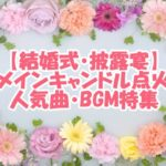 【結婚式・披露宴】メインキャンドル点火 人気曲・BGM