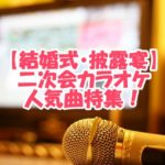 【結婚式・披露宴】二次会カラオケ 人気曲