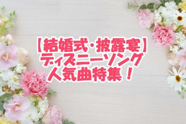 【結婚式・披露宴】ディズニーソング 人気曲・BGM