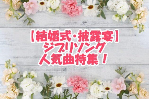 【結婚式・披露宴】ジブリソング 人気曲・BGM