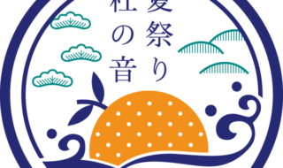 ゆずの輪 presents 夏祭り 杜の音 ~ゆずの大応援~ 身曾岐神社 能楽殿(山梨県)