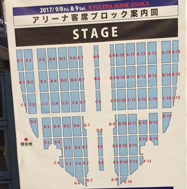 AAA DOME TOUR 2017 -WAY OF GLORY- 京セラドーム大阪 アリーナ座席表
