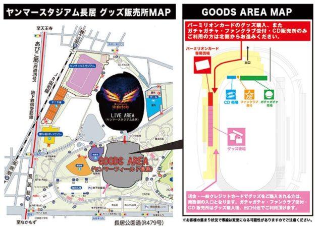 B'z LIVE-GYM Pleasure 2018 -HINOTORI- グッズ販売情報 大阪・ヤンマースタジアム長居 会場周辺マップ