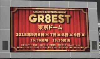 関ジャニ∞ KANJANI'S EIGHTERTAINMENT GR8EST 東京ドーム