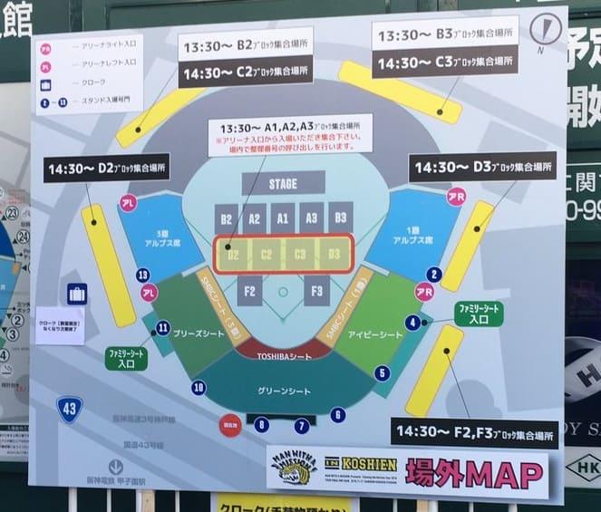 マンウィズ MAN WITH A MISSION presents Chasing the Horizon Tour 2018 阪神甲子園球場 アリーナ構成・座席表