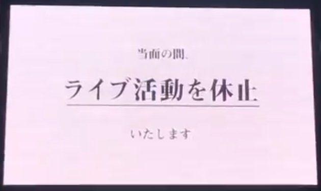 マキシマムザホルモン 氣志團万博2018 活動休止