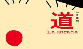 草なぎ剛 舞台 道 La Strada(ラ・ストラーダ)