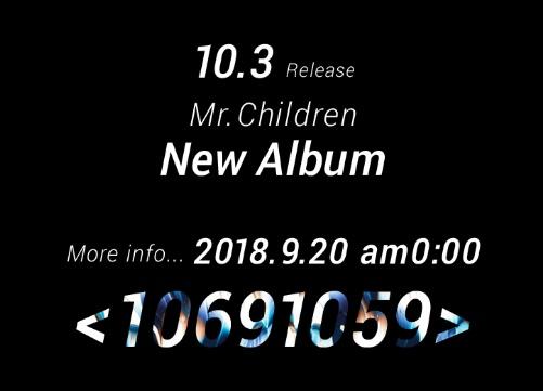 ミスチル 19thアルバム 10691059 重力と呼吸