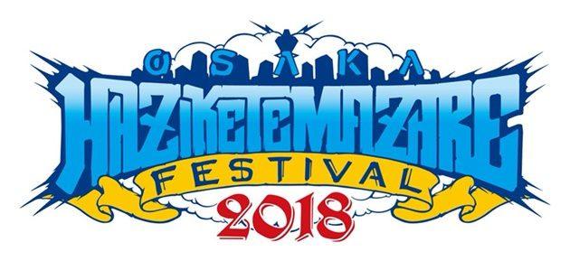 OSAKA HAZIKETEMAZARE FESTIVAL 2018(ハジマザ)