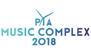 ぴあフェス MUSIC COMPLEX 2018