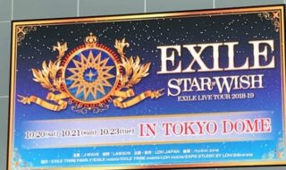 "EXILE LIVE TOUR 2018-2019 ""STAR OF WISH"" 東京ドーム"