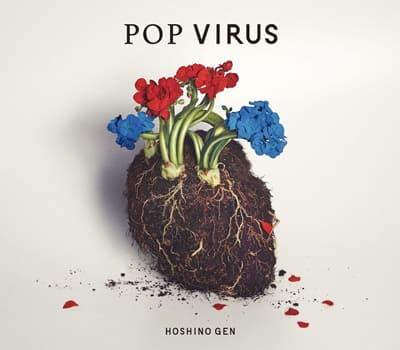 星野源 POP VIRUS