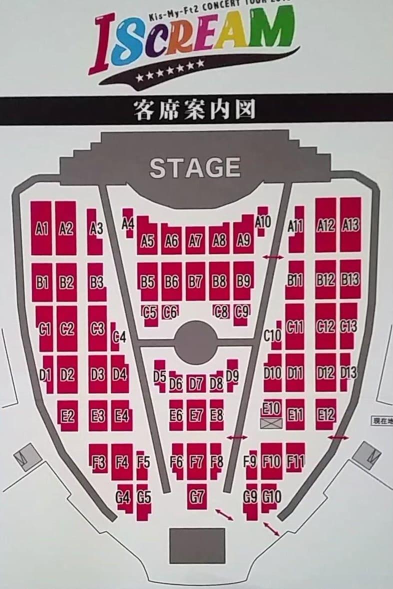 Kis-My-Ft2 LIVE TOUR 2016 I SCREAM 京セラドーム大阪 アリーナ構成・座席表