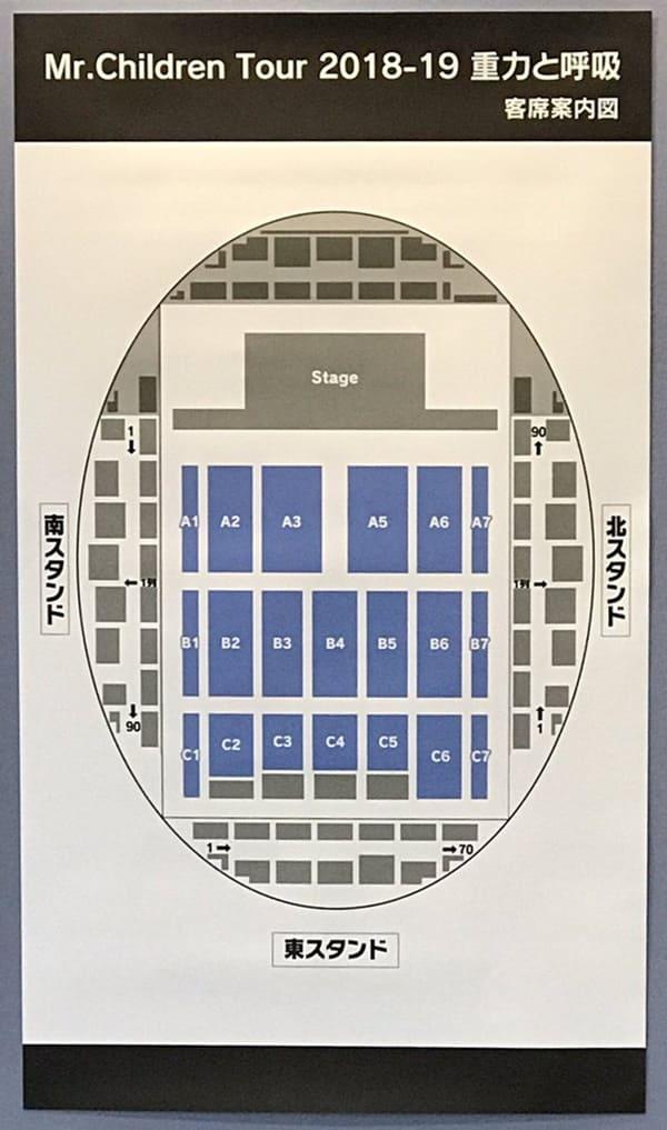 Mr.Children Live Tour 2018-2019 重力と呼吸 函館アリーナ 座席表