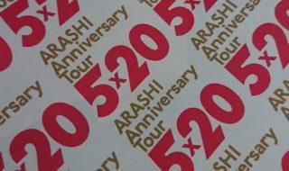 嵐 ARASHI ANNIVERSARY TOUR 5×20