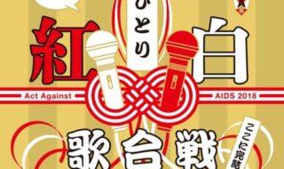 桑田佳祐 Act Against AIDS「平成三十年度! 第三回ひとり紅白歌合戦」パシフィコ横浜 国立大ホール