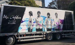 Mr.Children ミスチル Tour 2018-19 重力と呼吸