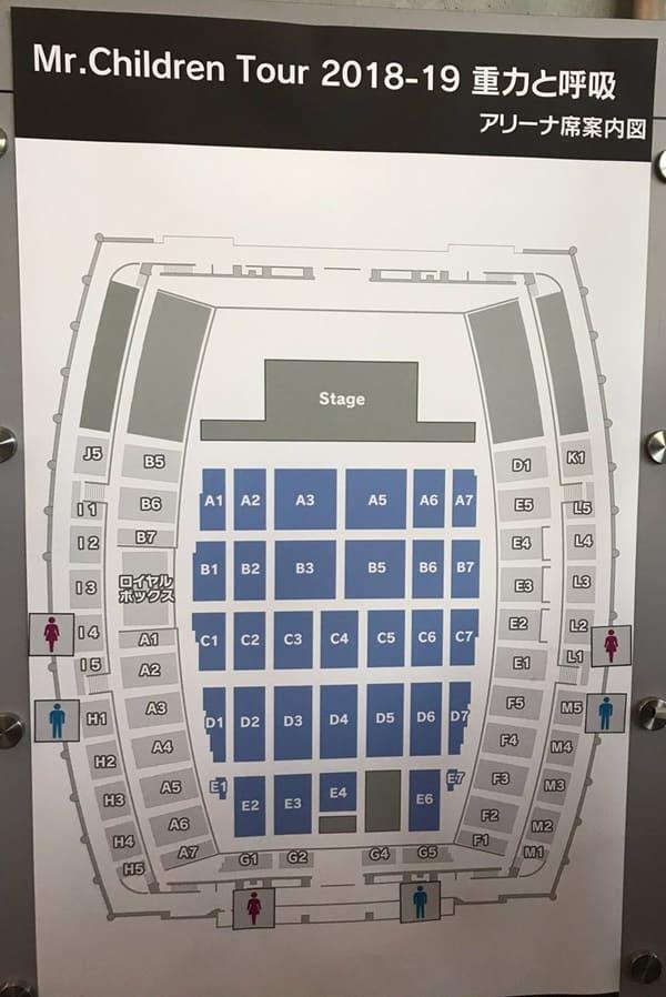 Mr.Children Live Tour 2018-2019 重力と呼吸 札幌・北海道立総合体育センター 北海きたえーる アリーナ 座席表