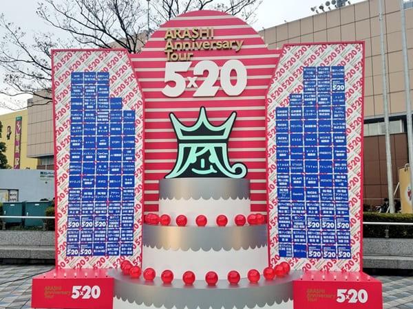 20 ライブ 日 dvd 発売 嵐 5 嵐(ARASHI)2019ライブ「5×20」DVD発売日は?特典や価格は?|GrowupLife!