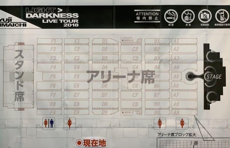 今市隆二 LIVE TOUR 2018 LIGHT>DARKNESS 熊本グランメッセ アリーナ構成・座席表