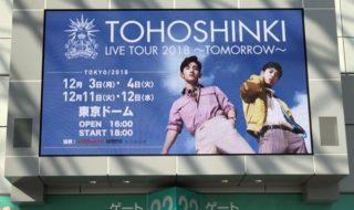 東方神起 LIVE TOUR 2018 ~TOMORROW~