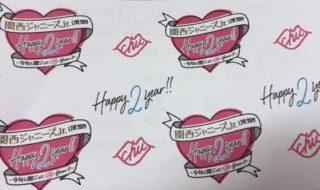 関ジュ あけおめコン「関西ジャニーズJr. LIVE 2019 Happy 2 year!! ~今年も関ジュとChu Year!!~」