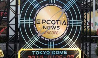 NEWS DOME TOUR 2018-2019 EPCOTIA -ENCORE- 東京ドーム