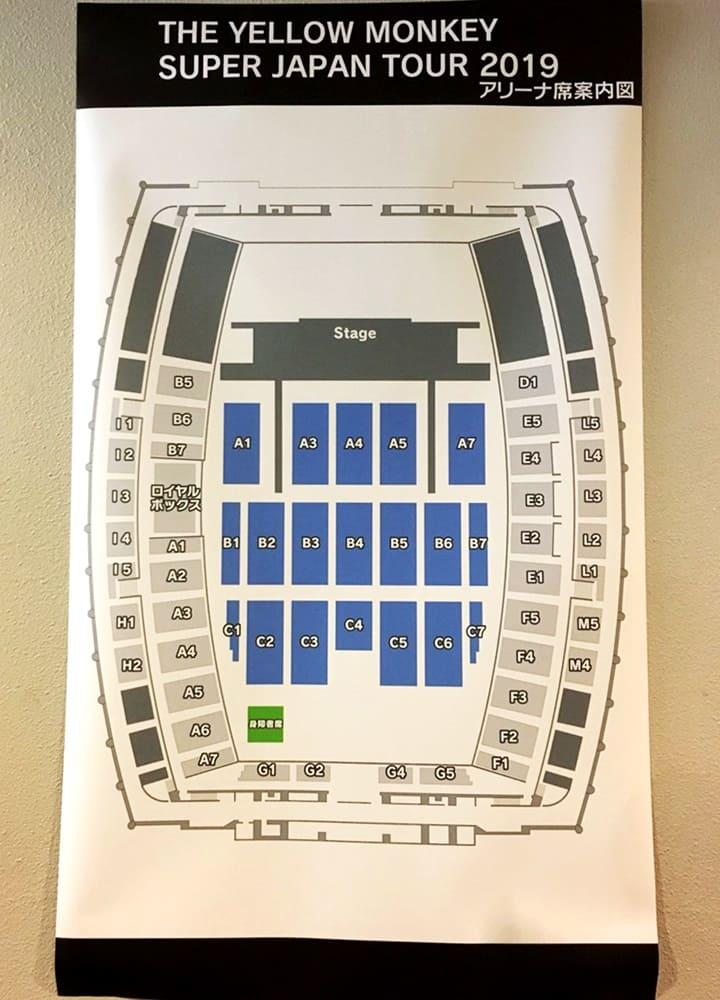 THE YELLOW MONKEY SUPER JAPAN TOUR 2019 -GRATEFUL SPOONFUL- 北海きたえーる アリーナ構成・座席表