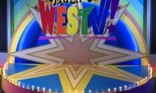 ジャニスト ジャニーズWEST LIVE TOUR 2019 WESTV!