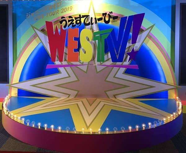 West 2020 ジャニーズ ツアー