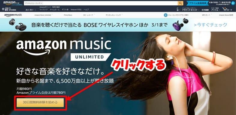 Amazon Music Unlimited 登録方法
