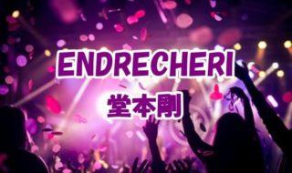 ENDRECHERI (堂本剛)