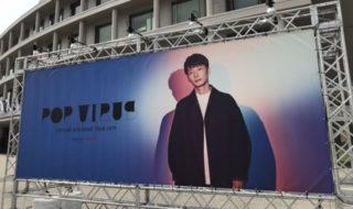 星野源 DOME TOUR 2019 POP VIRUS