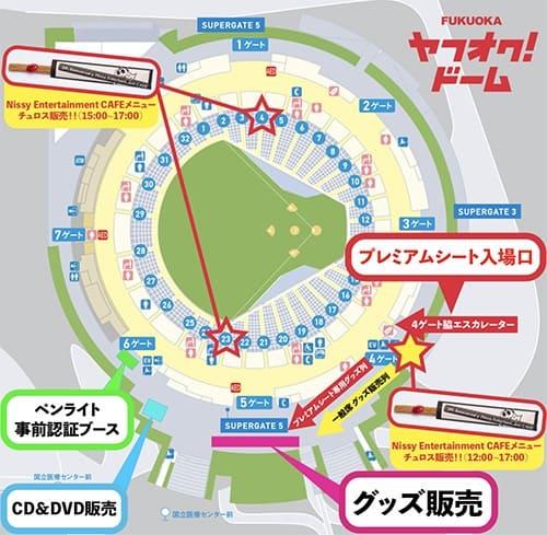 "Nissy Entertainment ""5th Anniversary"" BEST DOME TOUR 福岡ヤフオクドーム 会場MAP"
