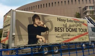 "Nissy Entertainment ""5th Anniversary"" BEST DOME TOUR 福岡ヤフオクドーム"