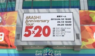 ARASHI ANNIVERSARY TOUR 5×20 and more 東京ドーム